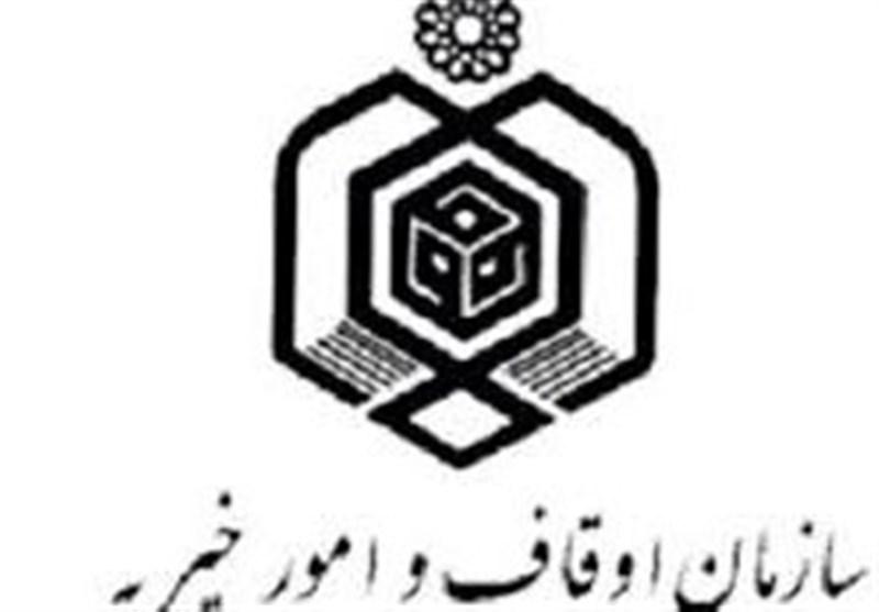 تصویر اداره کل اوقاف استان اصفهان آمادگی جذب سرمایهگذاران بخش خصوصی را دارد