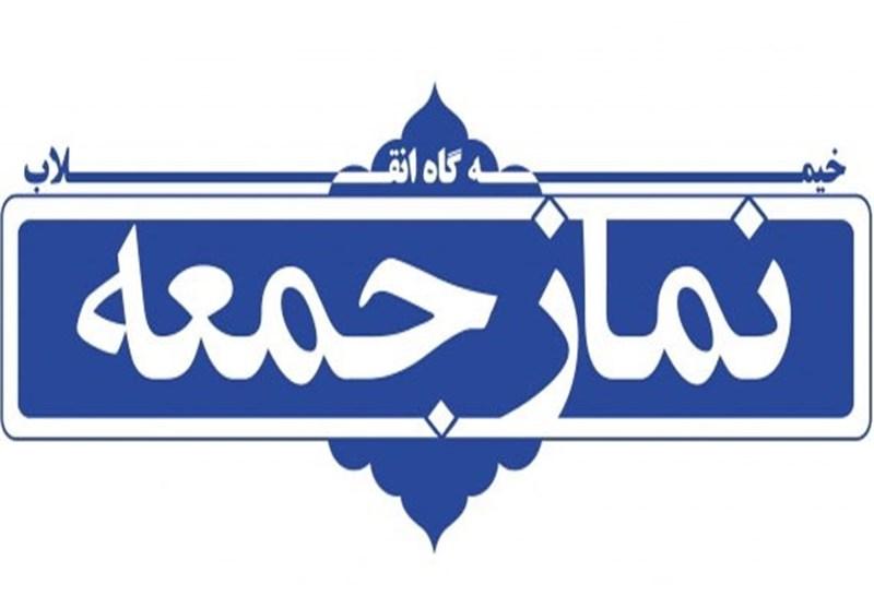 تصویر نماز جمعه کاشان به دلیل شیوع ویروس کرونا برگزار نمیشود