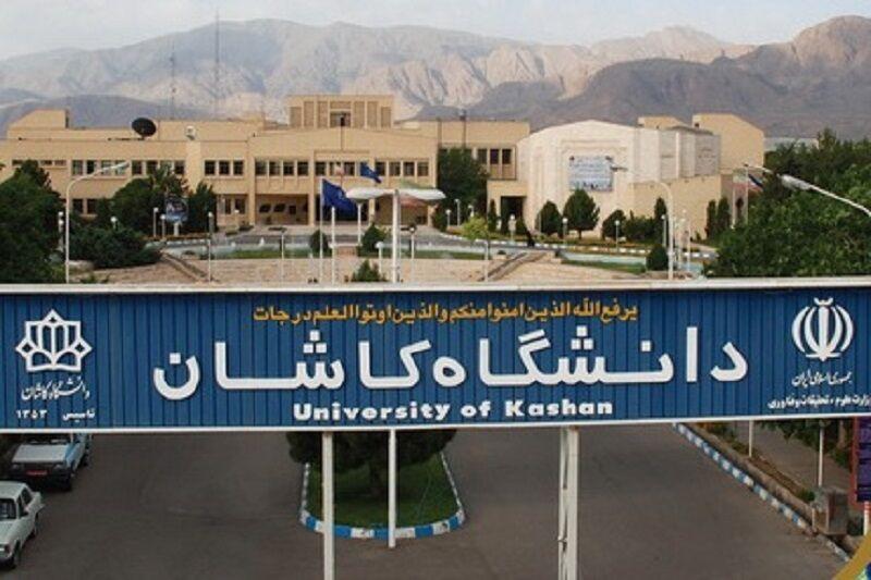 تصویر ۱۱ طرح آموزشی و عمرانی در دانشگاه کاشان اجرا میشود