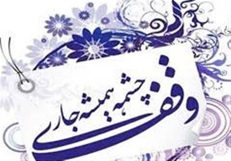 تصویر 65 درصد مطالبات موقوفات اداره اوقاف کاشان ادارات دولتی هستند