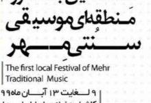 تصویر برگزاری جشنواره موسیقی در کاشان در اوج شیوع کرونا