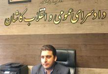 تصویر دادستان کاشان: خیر کاشانی با کمک ۲۰۰ میلیون تومانی، ۳۰ زندانی جرائم غیرعمد را آزاد کرد