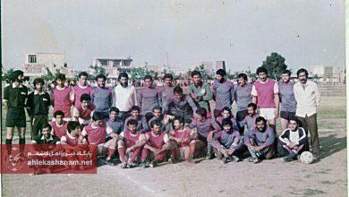 تصویر رونمایی از دو بازی گمشده پرسپولیس در کاشان در خرداد ۱۳۶۱