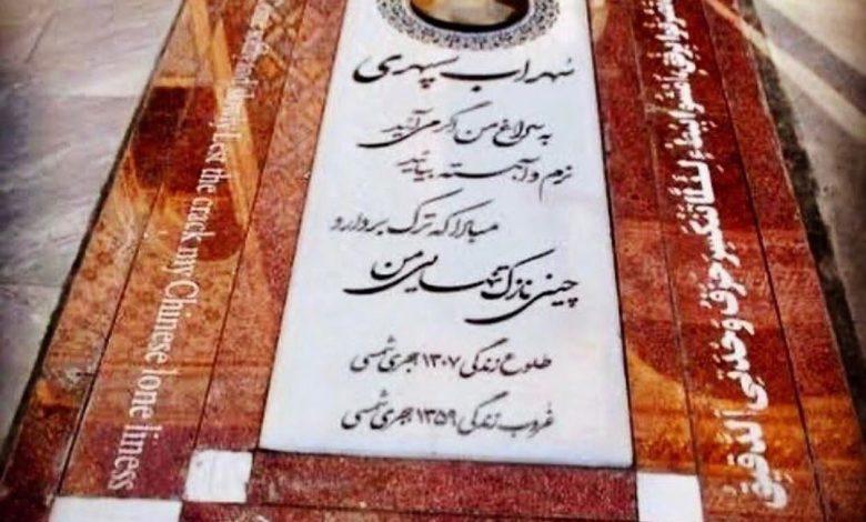 سنگ قبر سهراب سپهری