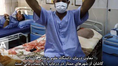 تصویر بهبودی ۱۱۰ بیمار بدحال کرونایی در کاشان با استفاده از پلاسمادرمانی