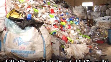تصویر فعالیت ۱۳۰ انبار غیرمجاز بازیافت در منطقه کاشان/برخی از آنها از کودکان، برای جمعآوری اقلام بازیافتی سواستفاده میکنند
