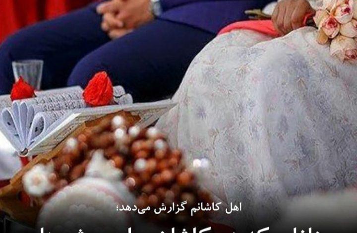 منازلی که در کاشان برای جشنهای عقد زوجین تبدیل به محضر میشوند