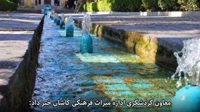 تصویر بازگشایی مراکز گردشگری و بناهای تاریخی کاشان برای بازدید گردشگران