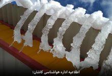 تصویر سرما و یخبندان در راه کاشان