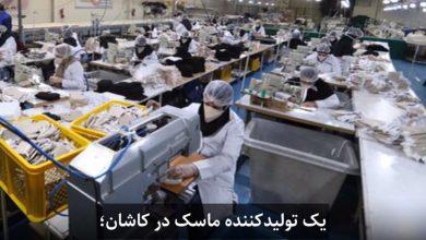تصویر ماسکهای تولیدی روی دستمان مانده حمایتی برای صادرات نمیشود