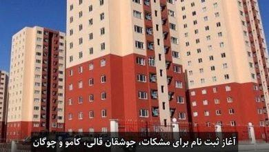 تصویر ۲۲۰ سهمیه شهرستان کاشان برای مرحله سوم طرح اقدام ملی مسکن