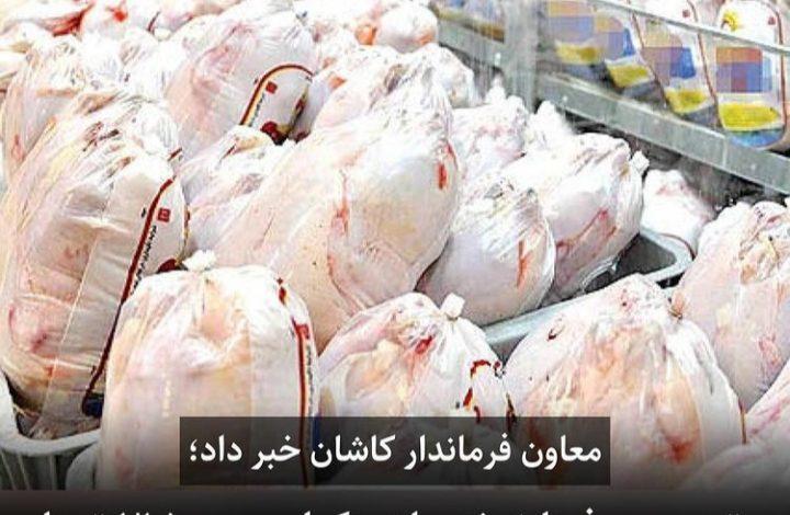 آغاز توزیع مرغ با نرخ دولتی کیلویی ۲۱۵۰۰ تومان از امروز در کاشان