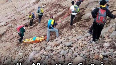 تصویر فوت یک کوهنورد ۵۹ ساله در ارتفاعات اطراف مشکات