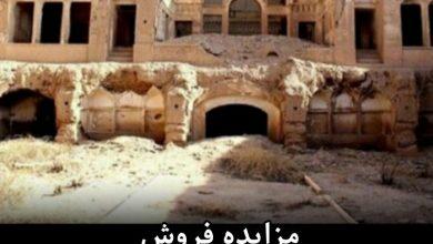 تصویر مزایده فروش خانه تاریخی محتشمیان کاشان