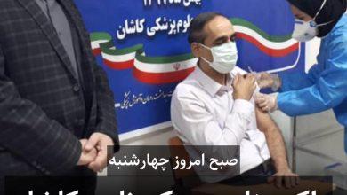 تصویر واکسیناسیون کرونا در کاشان آغاز شد