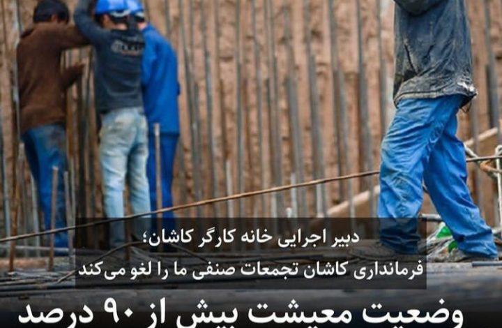 وضعیت معیشت بیش از ۹۰ درصد کارگران کاشانی، زیر خط فقر است