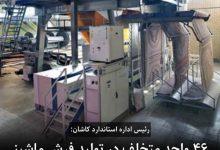تصویر ۴۶ واحد متخلف در تولید فرش ماشینی امسال به دادگاه معرفی شدهاست
