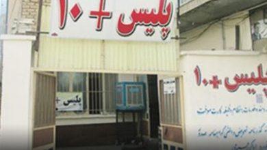 تصویر تعطیلی تمامی مراکز خصوصی مرتبط با پلیس در کاشان