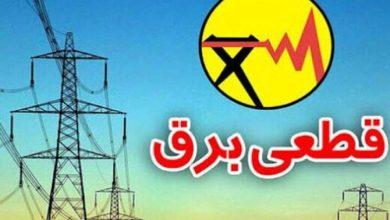 تصویر برنامه زمان بندی قطع برق در کاشان روز سه شنبه یازدهم خرداد اعلام شد