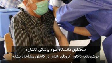 تصویر روزانه ۱۰۰۰ دز واکسن در منطقه کاشان تزریق میشود