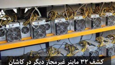 تصویر کشف ۳۲ دستگاه دیگر استخراج ارز دیجیتال غیرقانونی