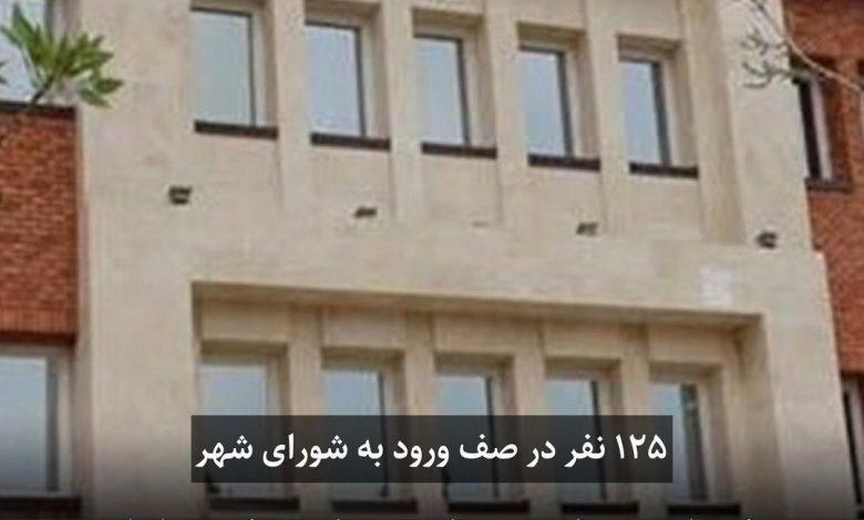 اسامی نامزدهای انتخابات شوراهای اسلامی شهرهای شهرستان کاشان منتشر شد