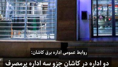 تصویر دو اداره در کاشان جزو سه داره پرمصرف در استان اصفهان قرار دارند/ به بانکها بابت روشنایی شبانه تذکر دادیم