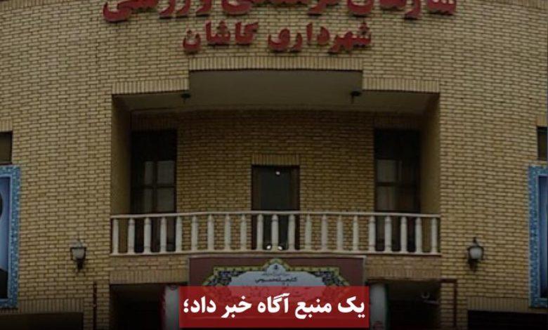 حکم قطعی قلع و قمع ساختمان سازمان فرهنگی ورزشی شهرداری کاشان صادر شدهاست