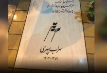 تصویر گزارش تصویری از مراسم رونمایی سنگ مزار سهراب سپهری